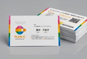 PLAN-C様名刺