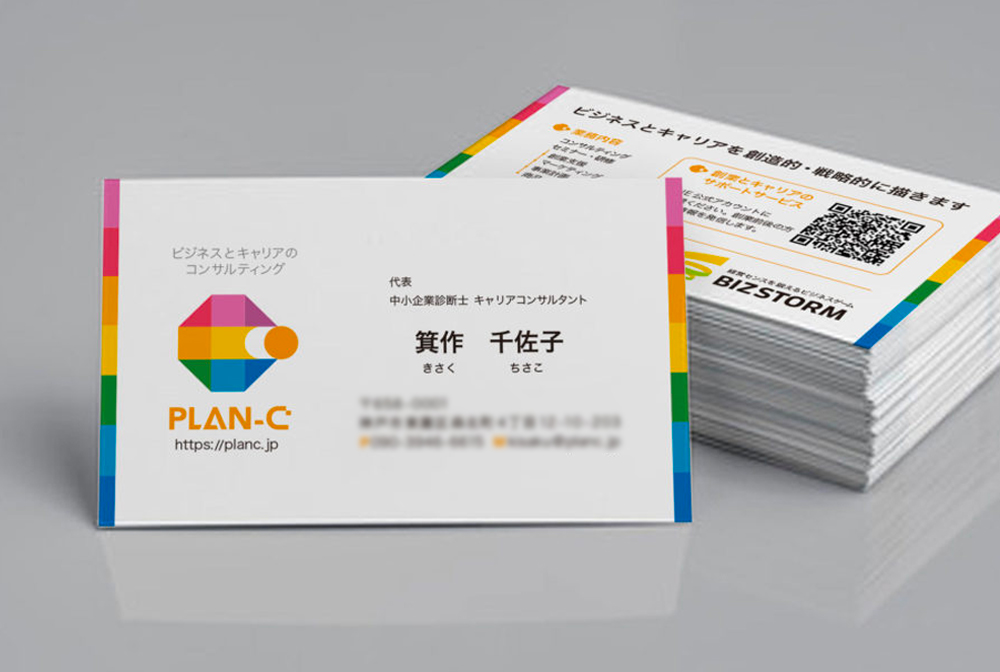 PLAN-C 名刺