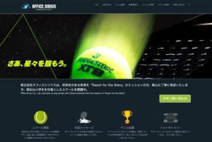 オフィスシリウスホームページ
