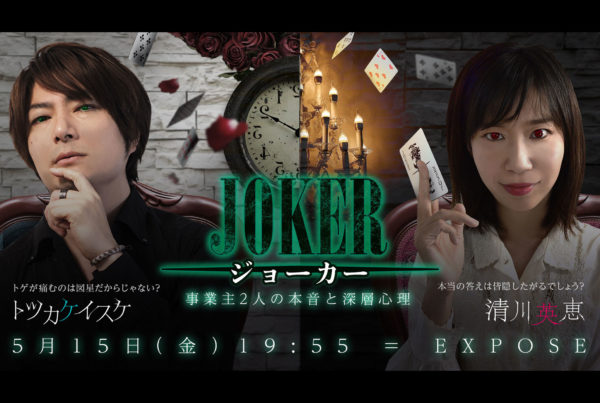 JOKER〜事業主2人の本音と深層心理〜