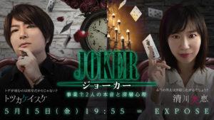 オンラインイベント JOKER