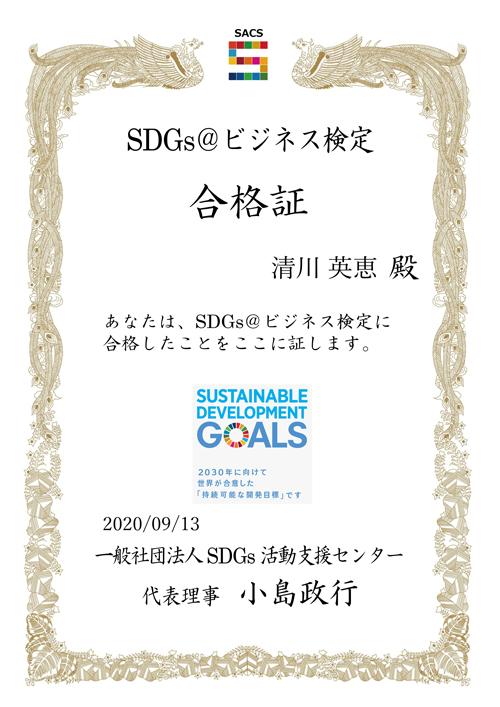 SDGs@ビジネス検定に合格しました。