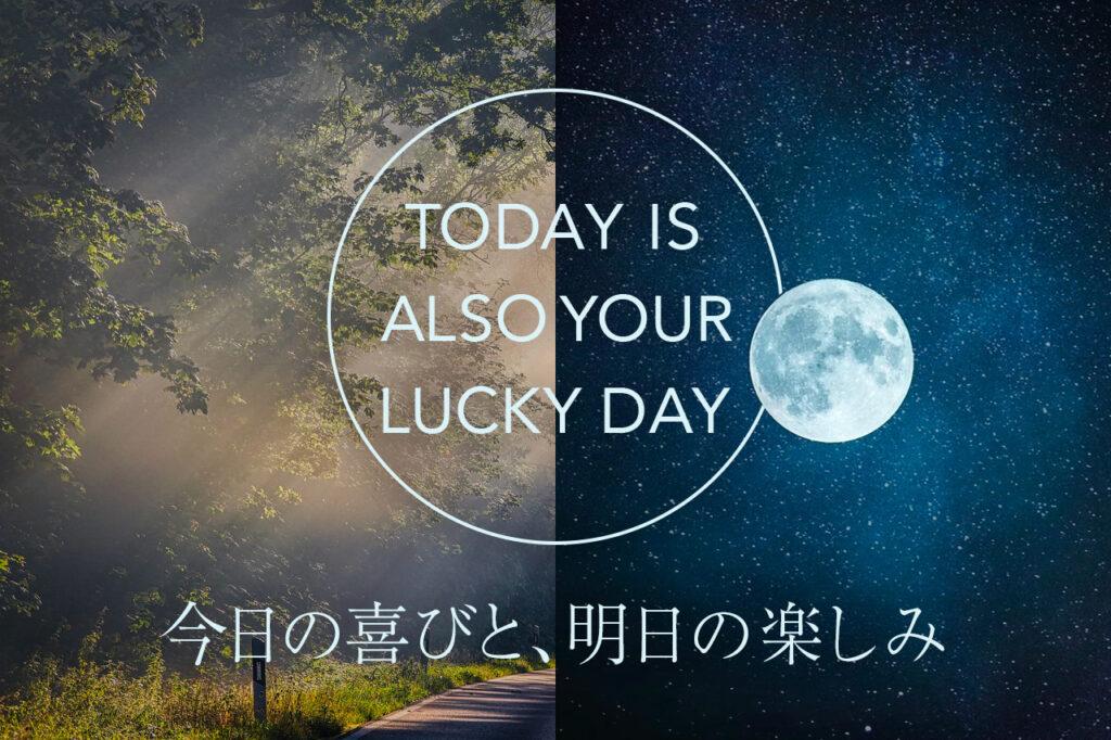 <h2>今日の喜び 明日の楽しみ</h2>