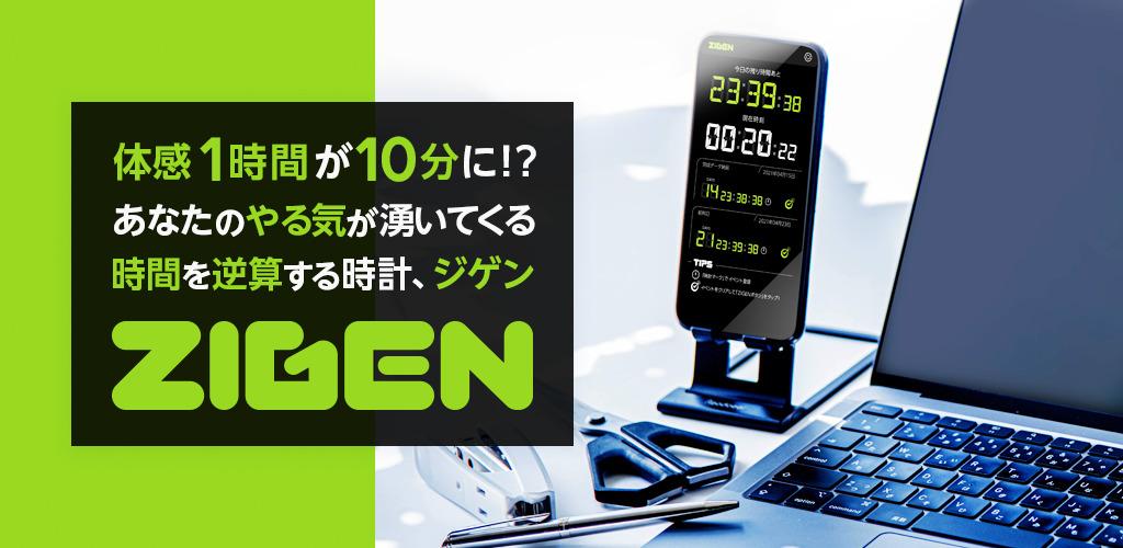 etomojiが開発したアプリ「ジゲン」