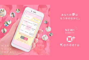 etomojiが開発したアプリ「カナエル」